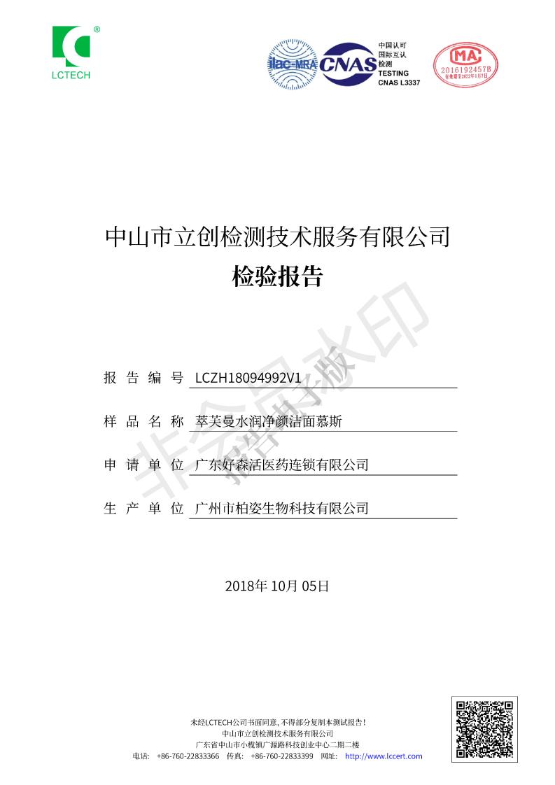 LCZH18094992V1 萃芙曼水润净颜洁面慕斯流通报告 草稿_00.png